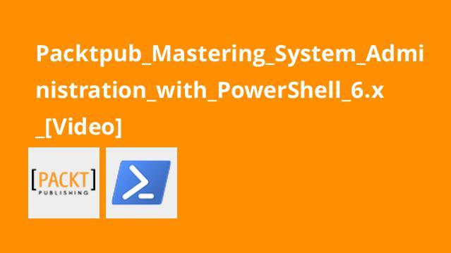 آموزش تسلط بر مدیریت سیستم باPowerShell 6.x